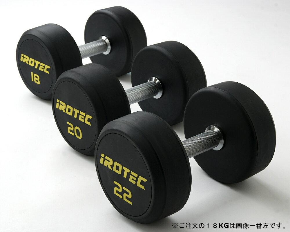 IROTEC(アイロテック)ジムダンベル18KG(オールラバータイプ)ベンチプレス・トレーニングベンチ・筋トレ・トレーニング器具・トレーニングマシン・ホームジム・バーベル・健康器具 ジムダンベル18KG(オールラバータイプ)スタイリッシュなデザインがインテリアにもなります。【新しいです】