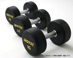 IROTEC(アイロテック)ジムダンベル12KG(オールラバータイプ)ベンチプレス・トレーニングベンチ・筋トレ・トレーニング器具・トレーニングマシン・ホームジム・バーベル・健康器具