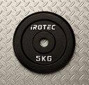 【ポイント10倍!PCから要エントリーで!1/22(日)10時-1/25(水)9時59分まで】IROTEC(アイロテック)アイアンプレート5KG /ダンベル・ベ...