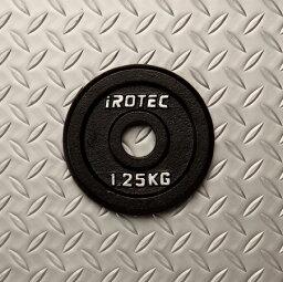 IROTEC(アイロテック)アイアンプレート1.25KG /ダンベル・ベンチプレス・筋トレ・トレーニング器具・トレーニングマシン・鉄アレイ・健康器具