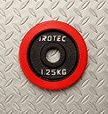 IROTEC(アイロテック)ラバープレート1.25KG/バーベル ダンベル ダンベルプレート バーベルプレート ベンチプレス 筋トレ トレーニング器具 トレーニングマシン 鉄アレイ 筋トレ グッズ ウエイトトレーニング 器具