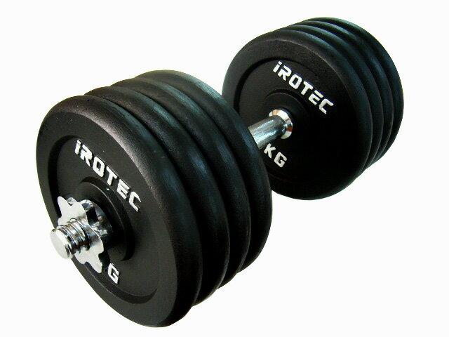 IROTEC(アイロテック)ダンベル42.5KGスペシャルセット( アイアン )/ダンベル・ベンチプレス・バーベル・筋トレ・トレーニング器具・トレーニングマシン