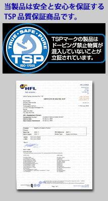 スーパースポーツカンパニーのお奨めするサプリはTSP品質保証付きです。