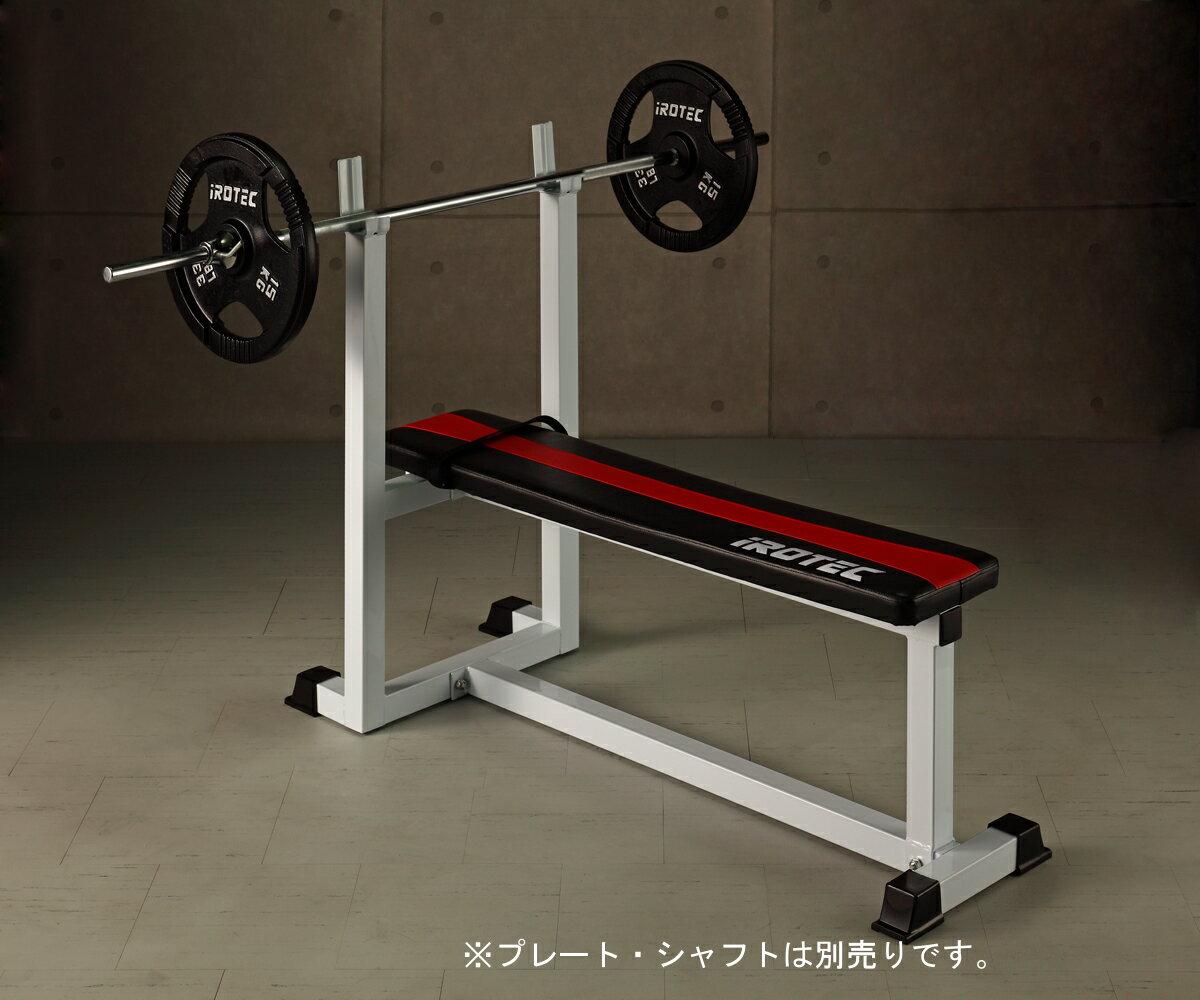 IROTEC(アイロテック) プレスベンチ/ダンベル・バーベル・ベンチプレス・トレーニング…...:super-sports:10000029