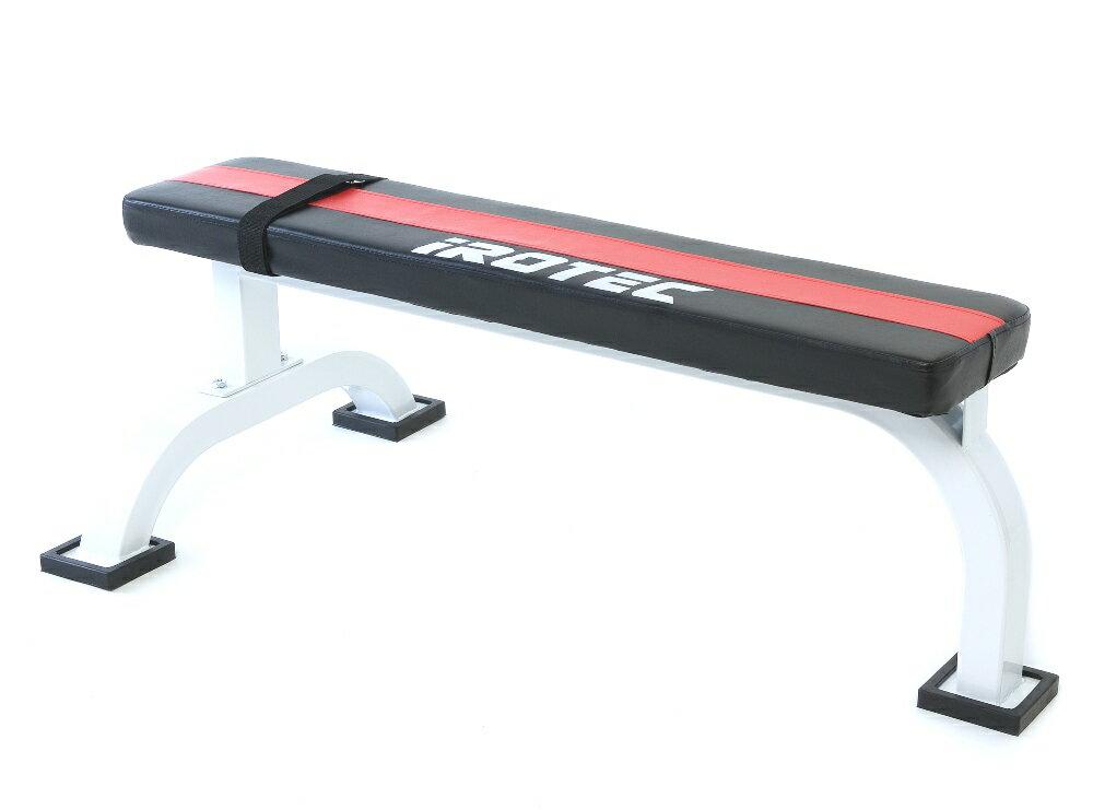 IROTEC(アイロテック)フラットベンチEX/ダンベル・バーベル・ベンチプレス・トレーニング器具・筋トレ・ウエイトトレーニング・パワーラック・ホームジム・健康器具・鉄アレイ