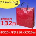 手提げ紙袋 ラミネートバッグ MS 赤 30枚 巾320×マチ110×丈320mm グロスPP 底板紙