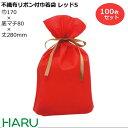 不織布リボン付巾着袋 赤 S 100枚梱包 内:不織布/外:...