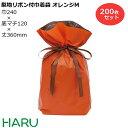 梨地リボン付巾着袋 オレンジ M 200枚梱包 梨地/LDP...