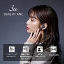 完全ワイヤレスイヤホン ノイズキャンセリング機能搭載 外音取り込み機能 3ee Delta01 ANC | bluetooth ブルートゥース ワイヤレスイヤホン イヤホン ワイヤレス 防水 耳栓 イヤホンマイク iphone android