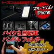 ZESTY JAPAN 自転車&バイク用 スマ-トホン ホルダー iPhone4S/5用/アンドロイド系用