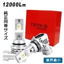 業界最小 アクア LEDヘッドライト ロービーム H23.12〜H29.06 H11LEDバルブ 12000ルーメン 車検対応 1年保証 2個セット