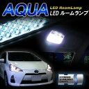トヨタ アクア NHP10 LEDバルブ LEDルームランプ・ポジション球・ナンバー灯 6点セット ホワイト 高輝度 TOYOTA AQUA