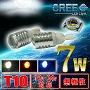 LEDバルブ T10 7W 無極性 12V 24V T10ウェッジ球 【LED/フォグ/LEDバルブ/フォグランプ/フォグライト/CREE/クリー/HID/ライト】