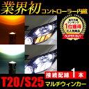 T20/S25 LEDバルブ マルチカラーウインカーポジションキット ホワイト アンバー ダブルフェイス点灯 LED バルブ ledウインカー led