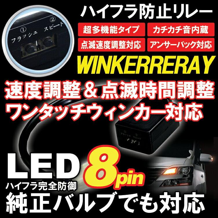 LEDバルブ 対応 ハイフラ防止リレー 8ピン ハイエース エスティマ クラウンロイヤル …...:superbuy:10000300