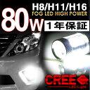 【送料無料】1年保証 LEDフォグランプ H8 H11 H16 HB4 LEDバルブ 80W CREE製 ホワイト ステップワゴン スパーダ ストリーム フィットシャトル オデッセィ Nボックス LEDライト LEDランプ