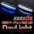 LEDデイライト RGB8連【LED/フォグ/LEDバルブ/フォグランプ/フォグライト/HID/ライト】led バルブ led カー用品 ledバルブ