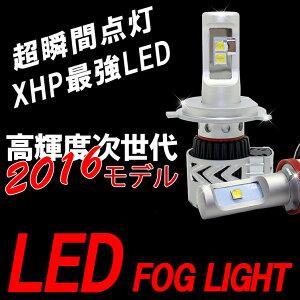 業界最高輝度XHPで明るさ2倍LEDフォグライトH8H11H16HB4PSX26Wホワイト