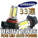 【送料無料】SAMSUNG製 33連 ホワイト・イエロー LEDフォグランプ H8 H11 H16 HB4 PSX26W LEDバルブ ハイエース ヴェルファイア オデッセイ ステップワゴン ハスラー ワゴンR ジムニー LEDバルブ ヘッドライト