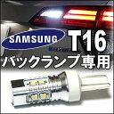 【送料無料】SAMSUNG製 LEDバルブ T16 バックランプ専用 ホワイト エルグランド セレナ ノア ヴォクシー シエンタ ワゴンR ハスラー ジムニー