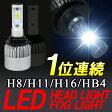 【送料無料】オールインワン 8000ルーメン 1年保証 LEDフォグランプ H4(Hi&Lo)H7 H8 H11 H16 HB4 PSX26W