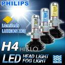 【送料無料】24V対応 PHILIPS製 LUXEON ZES LEDヘッドライト 8000ルーメン H4 Hi/Lo LEDヘッドライト LEDフォグランプ LEDバルブ ホワイト フィリップス