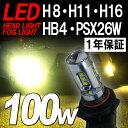 【送料無料】1年保証 LEDフォグランプ H8 H11 H16 HB4 LEDバルブ 100W CREE製 イエロー ムーヴカスタム タント カスタム クラウン アスリート ランドクルーザー プラド LEDライト LEDバルブ ヘッドライト