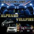 アルファード/ヴェルファイア20系 LEDルームランプ LEDバルブ 【完全専用設計】純白爆光LEDルームランプセット LED ルームランプ ルームランプ LEDルームランプ