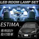 【送料無料】エスティマ 50系 LED ルームランプ 【完全専用設計】純白爆光LEDルームランプセット LED ルームランプ ルームランプ LEDルームランプ カー用品 ledバルブ
