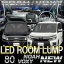 【送料無料】ノア ヴォクシー 80系 LED ルームランプ【完全専用設計】純白爆光LEDルームランプセット LED ルームランプ ルームランプ LEDルームランプ カー用品 ledバルブ