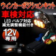 LEDバルブ 対応【減光調整機能】ウィンカーポジションキット T10/T15/T16/T20/S25 LEDバルブ LED ウインカー led ledヘッドライト