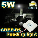 【CREE製】LEDバルブ 5Wルームランプ 12v/24v対応 2013年NEWモデル