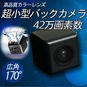 超売れ筋!高画質42万画素数広角170度高画質防水カラーCMDバックカメラ...