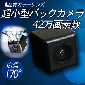 超売れ筋!高画質42万画素数広角170度高画質防水カラーCMDバックカメラ