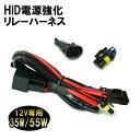 電源強化リレー HID 防水カプラーH1・H3・H7・H8・H9