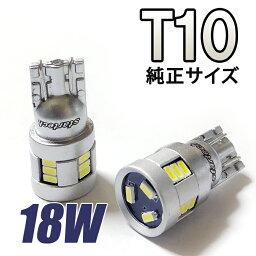 1年保証【送料無料】LEDバルブ 2個セット T10 ledバルブ 18W ウェッジ球 ポジションランプ バックランプ ヴェルファイア アルファード <strong>ハイエース</strong><strong>200系</strong>