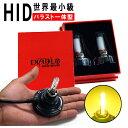 一体型 HIDキット 最新式mini オールインワン hid 一体型 hidキット H8/H11/H16/HB4 hid フォグ フォグランプ HID(キセノン)ヘッドラ..