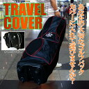 キャスター付きで国内・海外旅行に最適の激安キャディバッグ用ゴルフバッグ用 キャスター付 トラベルカバー ゴルフCASE(キャリーカバー)海外旅行用