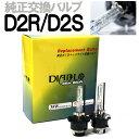 1年保証 HIDバルブ フォレスター SG5.9/SH5(H14.2〜)D2C(D2S/D2R) HIDバルブ hidバルブ HID バルブ hid バルブ HID hid hid 純正交換用HIDバルブ HIDヘッドライト