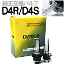 HID D4 [20% of internal pressure up] HID burner D4C (HID valve / right and left set LED valve for ) pure exchange common throughout D4S, D4R)
