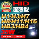 HID kit [EVO&alpha;  super thin Heiss peck specifications H8 H11 HB4 HB3 H1 H3 H7 latest IC digital tip ballast adoption HID full kit]
