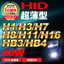 Time-limited HID kit 55W [free shipping   H1 H3 H4 H7 H8 H10 H11 HB3 HB4 PHILIPS burner adoption Heiss peck single HID valve full kit of high quality]