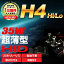 HID kit H4 one piece structure adoption installation simple SWAY [very small digital tip ballast adoption perfection waterproofing HID full kit 35W more than EVO&alpha;  of]