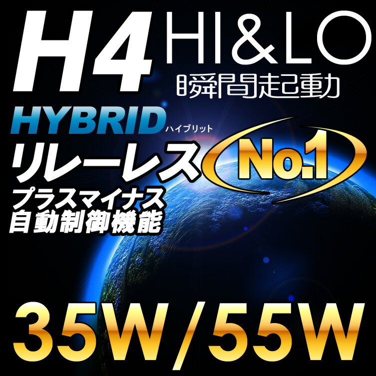 【送料無料】HID キット H4 Hi/Lo スライド切替式 リレーレス HIDバルブ 1…...:superbuy:10000268