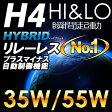 【送料無料】HID キット H4 Hi/Lo スライド切替式 リレーレス HIDバルブ 1年保証 35W 55W HIDキット HIDヘッドライト HID バルブ hidバルブ HID hid h4 キット hidキット hid バルブ hid hid