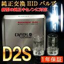 HIDバルブ コペン L880K(H14.5〜19.9) D2S HIDバルブ hidバルブ HID バルブ hid バルブ HID hid hid 純正交換用HIDバルブ HIDヘッドライト