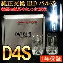 内圧20%アップ【1年保証】HIDバルブ エスティマ ACR/GSR50系(H18.1〜24.4)D4S HIDバルブ hidバルブ HID バルブ hid バルブ HID hid hid 純正交換用HIDバルブ HIDヘッドライト