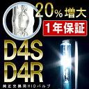 内圧20%アップ タント カスタムL375S/L385S(H19.12〜)【1年保証】 ヘッドライト ダイハツ純正HIDバルブ 純正交換用HIDバルブ D4R HIDライト ドレスアップ リペアパーツ