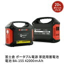 富士倉 ポータブル電源 BA-155 家庭用蓄電池 電池42000mAh
