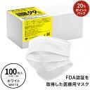 3層構造メディカルフェイスマスク100枚セット FDA(アメリカ食品医薬品局)認証取得商品